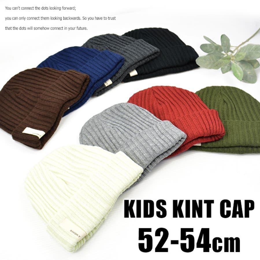 09d385b194759 SHISKY ニットキャップ キッズ ニット帽 ブランド キッズ ニット帽 キッズ リブニット 帽子 リブニットキャップ 防寒
