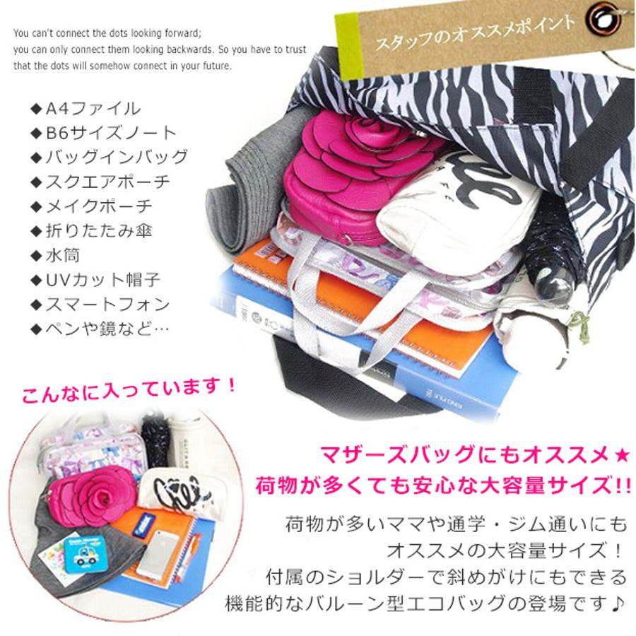 バルーントートバッグ マザーズバッグ ショルダー マザーズバッグ 2way エコバック 軽量 マザーバッグ トートバッグ 大きめマザーバック トートバッグ レディース r-bonbon ekobag-shoulder 3