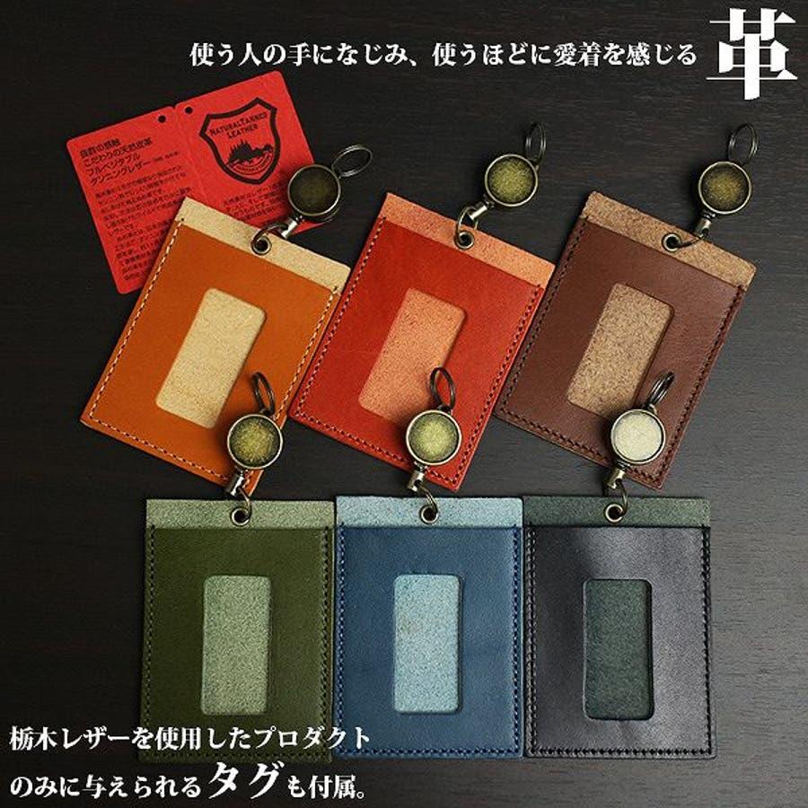 高品質 安心の日本製本革 栃木レザー[ジーンズ]リール付きパスケース 定期入れ ICカード入れ 通勤に 通学に カードケースバッグチャーム バッグにつける メンズ レディース ユニセックス L-20264 2