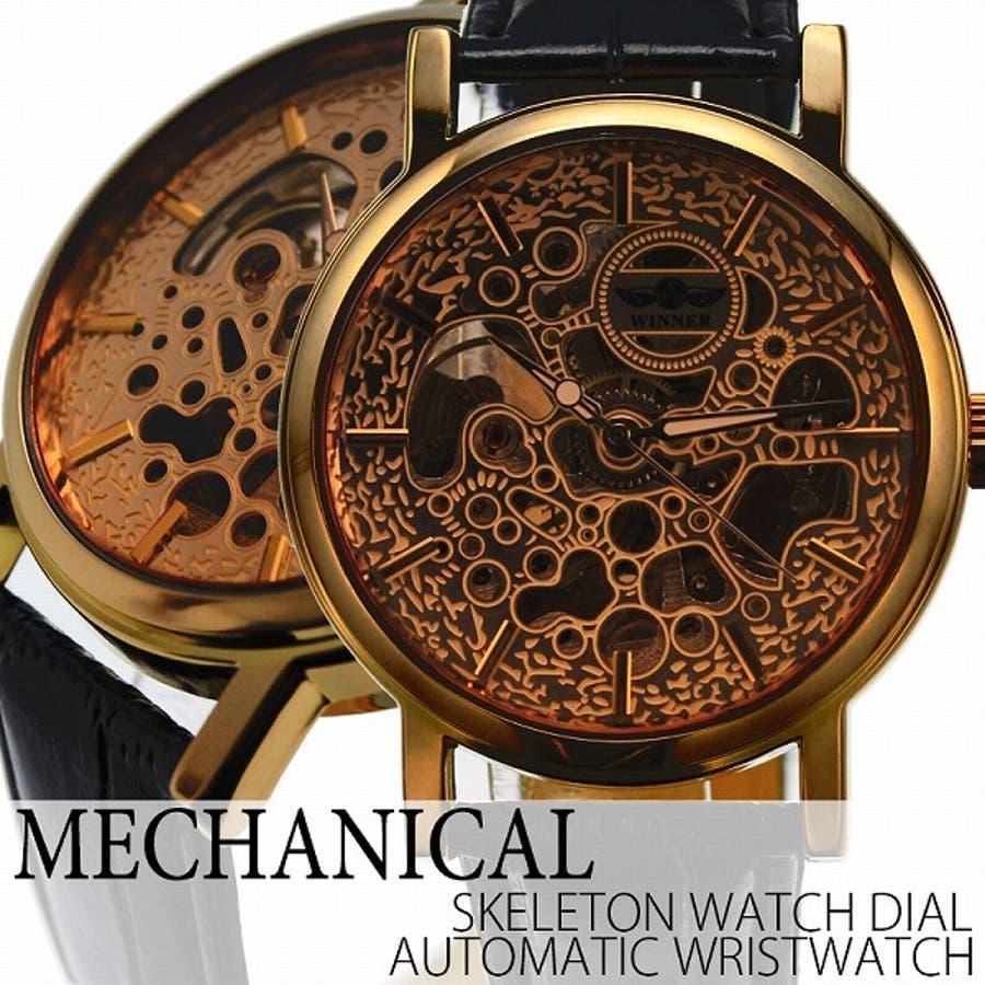 自動巻き腕時計 ATW021 ゴールドケース シンプル機能のフルスケルトン腕時計 レザーベルト 手巻き時計 機械式腕時計 メンズ腕時計 1