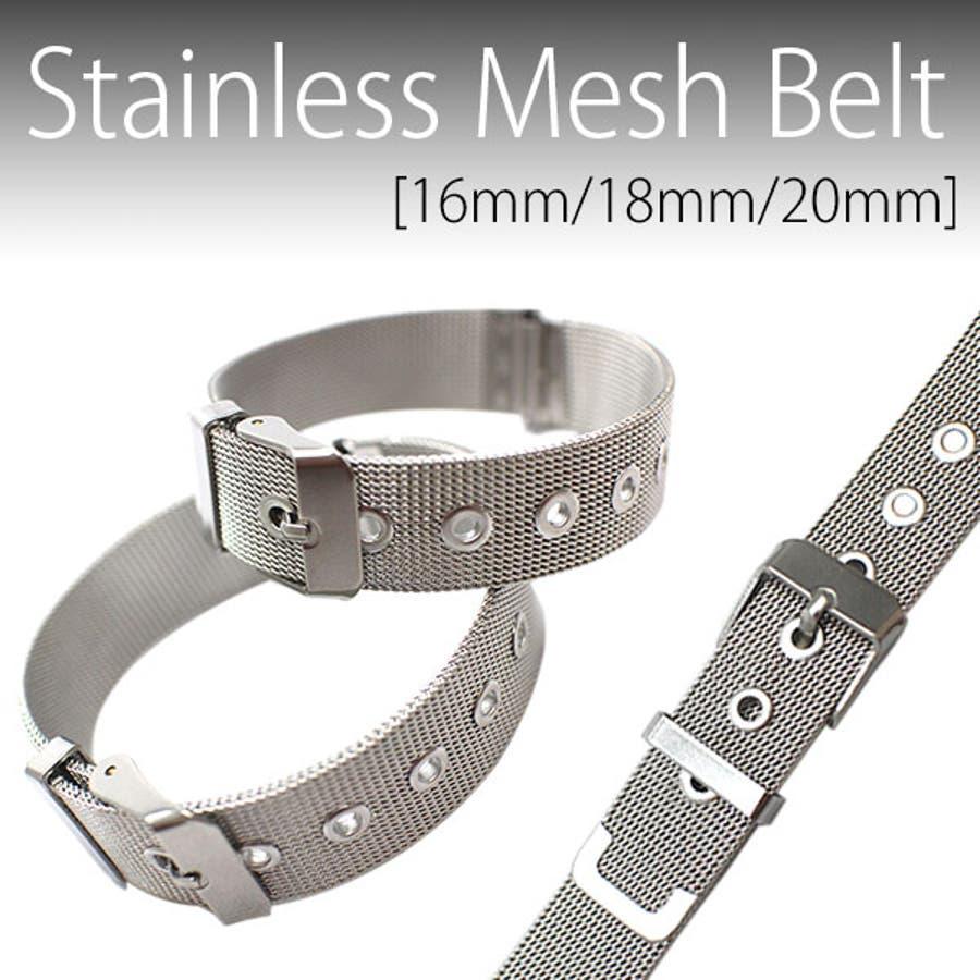替えベルト 時計バンド 存在感抜群ステンレスメッシュ腕時計用ベルト ステンレス メッシュ 全3サイズ [16mm] [18mm][20mm] メンズ腕時計 レディース腕時計  BELT003 腕時計用ベルト 1
