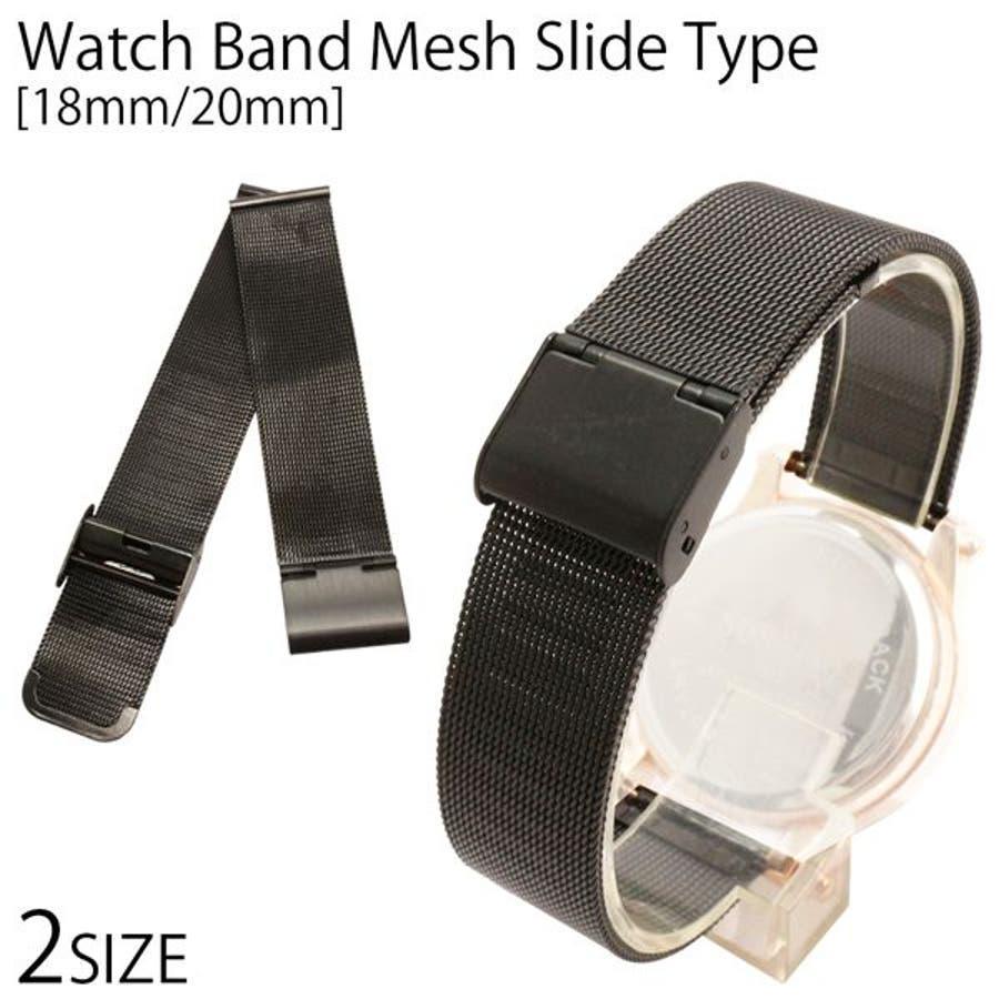 替えベルト 時計バンド 手元で輝く存在感 ステンメッシュベルト ブラック 黒 スライド式 スライド式ベルト 2サイズ [18mm][20mm] BELT007 腕時計用ベルト 1