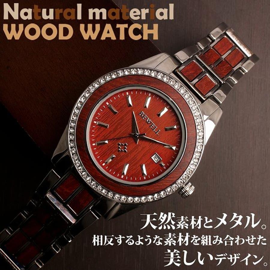 木製腕時計 木製ポイントデザイン メタルバンド ラインストーン 安心の天然素材 ナチュラルウッドウォッチ 自然木天然木WDW023-02 ユニセックス メンズ腕時計 1