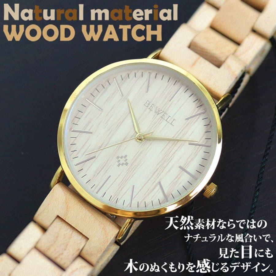 木製腕時計 軽い 軽量 セイコーインスツル ムーブメント 安心の天然素材 ナチュラルウッドウォッチ 自然木 天然木WDW029-01ユニセックス メンズ腕時計 1