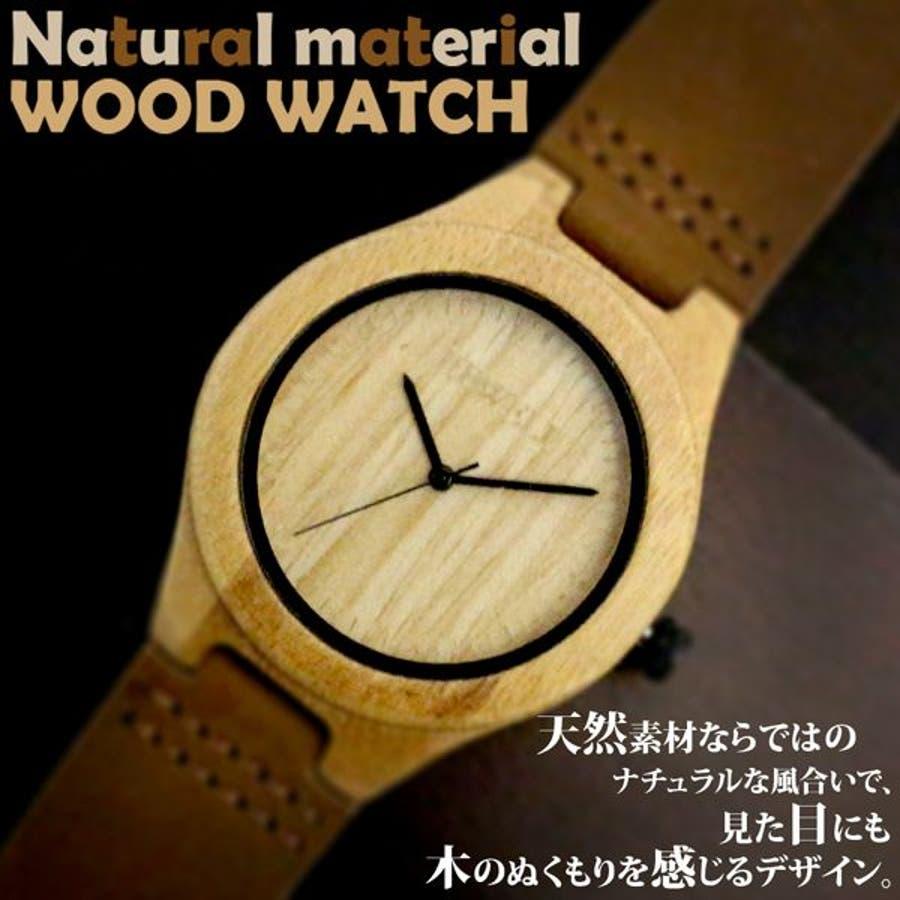 竹製 竹製時計 木製腕時計 軽い 軽量 セイコーインスツル ムーブメント 安心の天然素材 ナチュラルウッドウォッチ 自然木天然木WDW032-01 ユニセックス メンズ腕時計 1