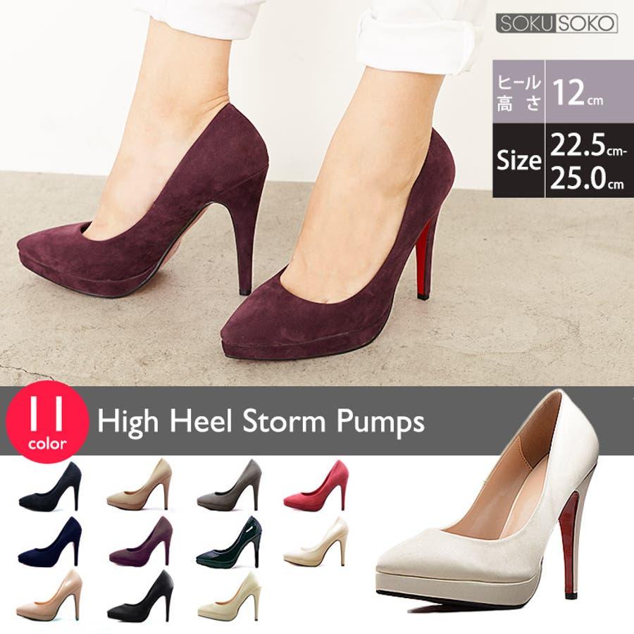 e15369aad375f ハイヒール 黒 ピンヒール パンプス 痛くない 脱げない パンプス 結婚式 靴 レディース 厚底 パンプス ストーム