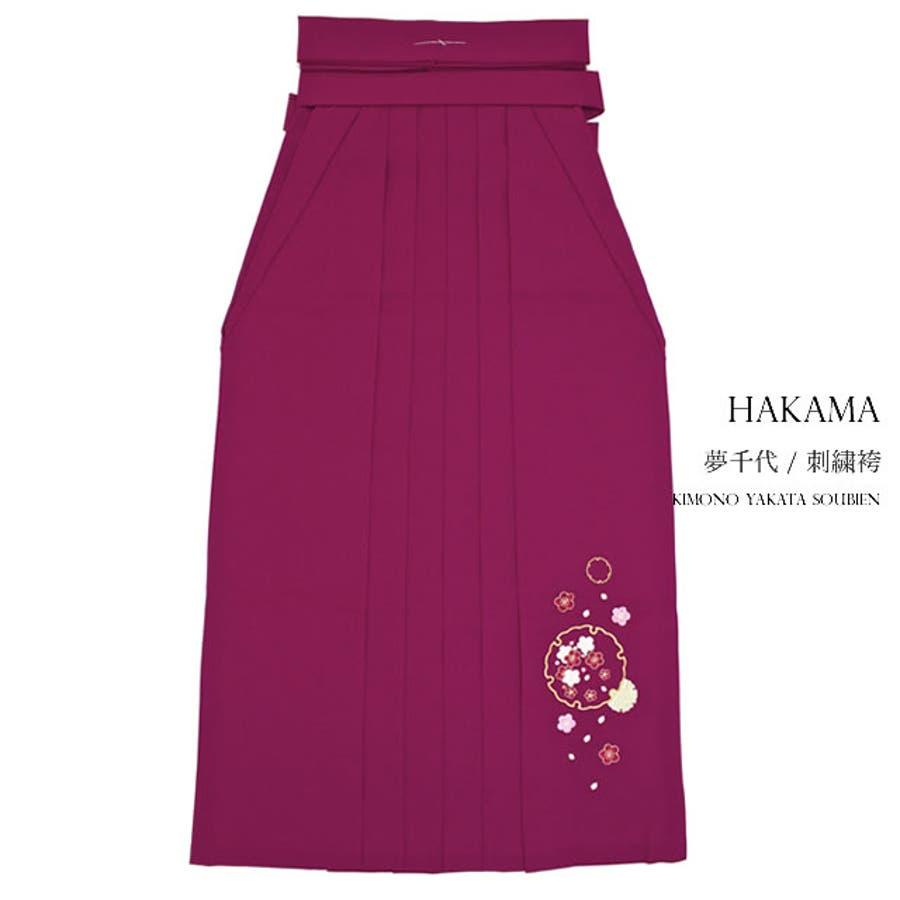 なかなかいいです 袴 ブランド 夢千代 赤紫 ピンクパープル 梅 雪輪 刺繍 はかま 卒業式 成人式 レディース 女性 Sサイズ  Mサイズ  Lサイズ  LLサイズ 哀歌