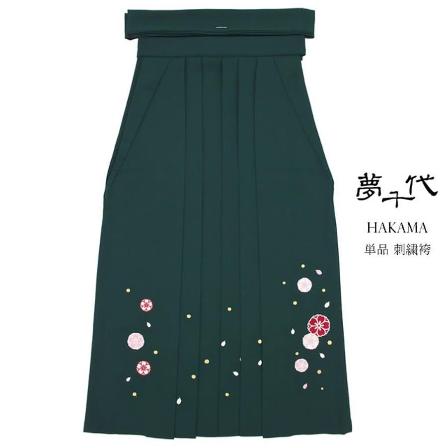 袴 単品 刺繍 小学生 ブランド 夢千代 深緑 グリーン 桜 花 はかま 十三詣り 卒業式 11歳 12歳 13歳 女の子 ジュニア 仕立て上がり 1