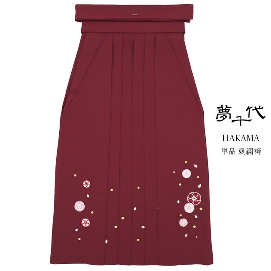 袴 単品 刺繍 小学生 ブランド 夢千代 濃赤 レッド 桜 花 はかま 十三詣り 卒業式 11歳 12歳 13歳 女の子 ジュニア 仕立て上がり 1