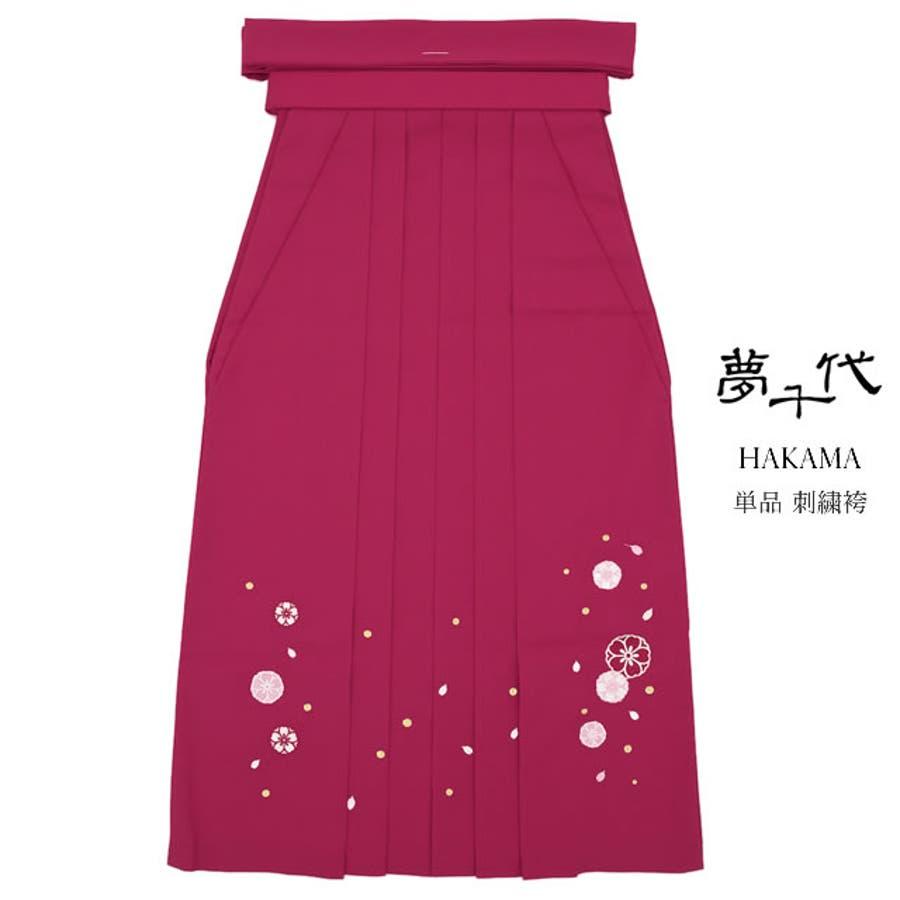 袴 単品 刺繍 小学生 ブランド 夢千代 赤紫 レッドパープル 桜 花 はかま 十三詣り 卒業式 11歳 12歳 13歳 女の子 ジュニア 仕立て上がり 1