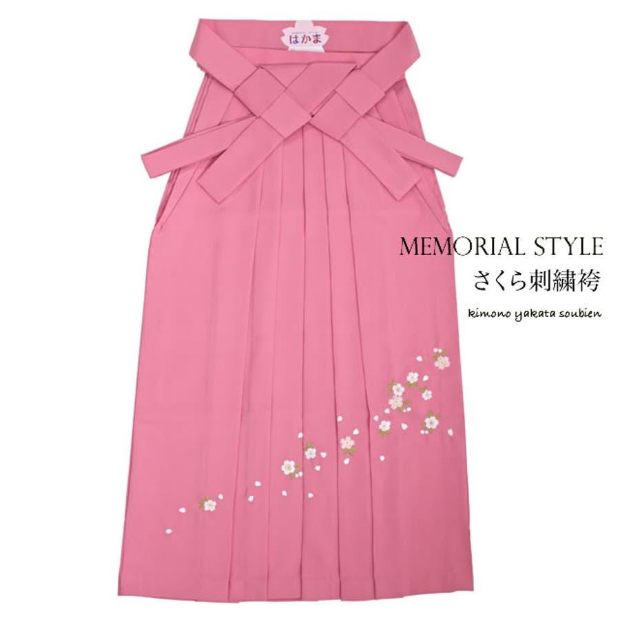 値段もお手頃でいい 袴 ピンク 桜 卒業式 はかま 謝恩会 結婚式 着物 婚礼 レディース 女性 午睡