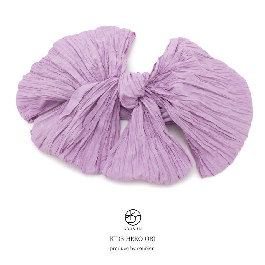 6aa20345b3ded7 兵児帯 キッズ 紫 パープル 無地 単色 ドレープ加工 女の子向け 浴衣帯 子供向け 子ども用
