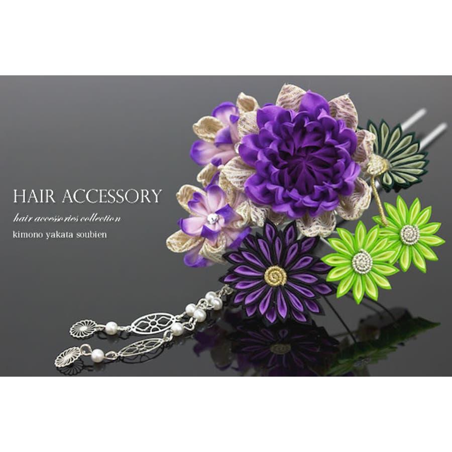 髪飾り 髪留め つまみ細工 簪 紫 緑 菊 かんざし 結婚式 卒業式 袴
