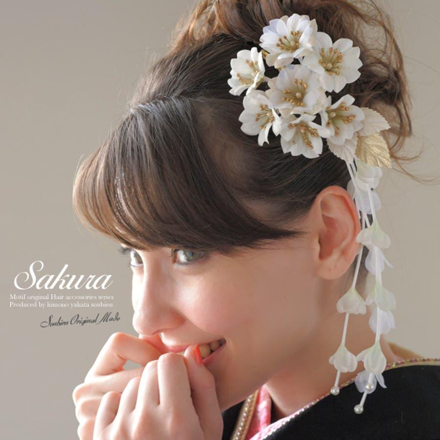 髪飾り 浴衣 成人式 振袖 卒業式 袴 はかま 結婚式 アイボリー 白系 桜 花