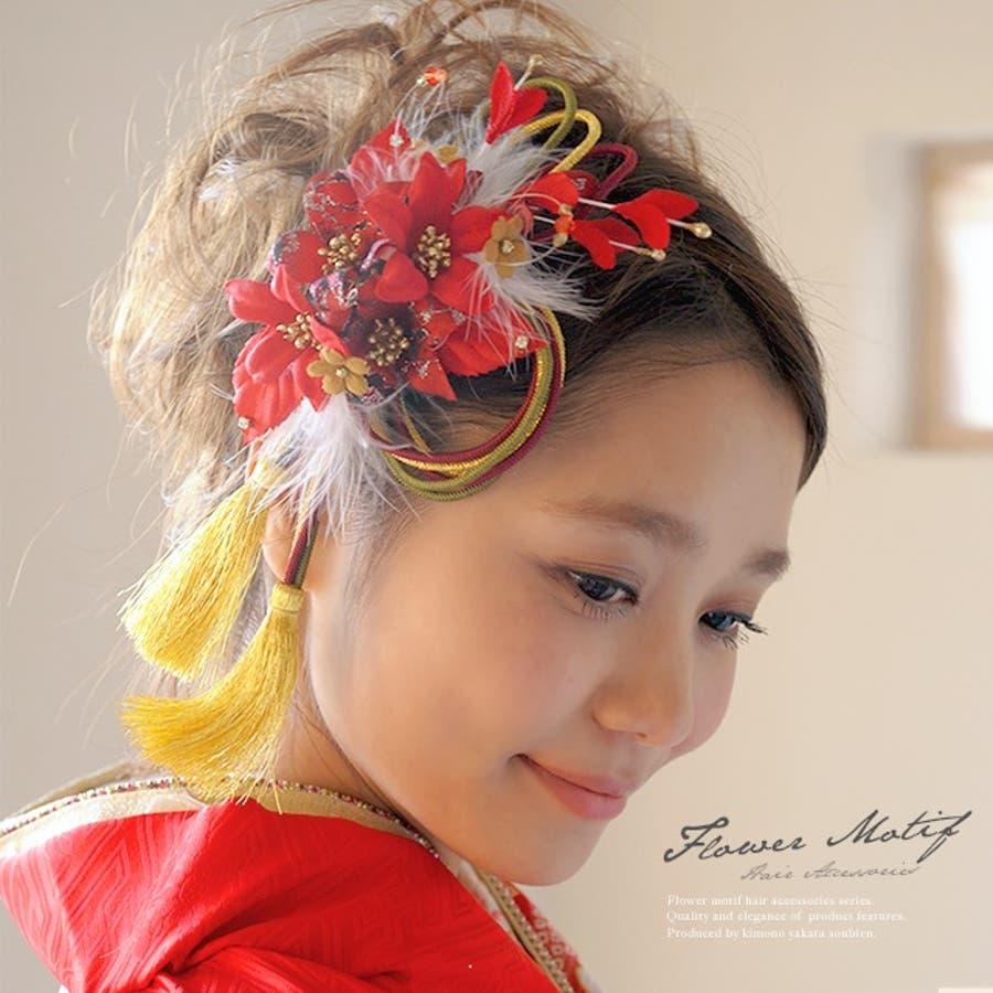 髪飾り 2点セット 成人式 振袖 卒業式 袴 はかま 赤 お花 組紐 ヘアアクセサリー ふりそで 髪留め 髪かざり 振り袖 由縁