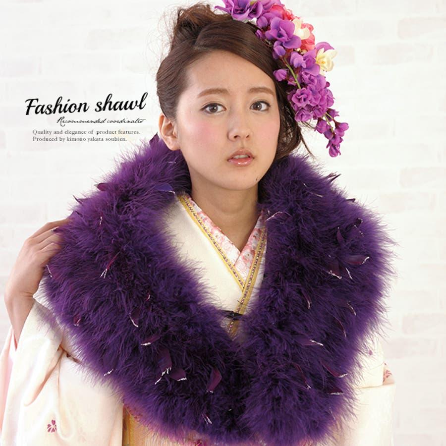 ショール 羽毛 紫 ラメ 成人式 振袖 卒業式 袴 結婚式 ドレス 婚礼 着物 和服