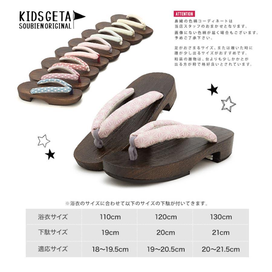 子供浴衣3点セット キッズ浴衣 創美苑オリジナル 5