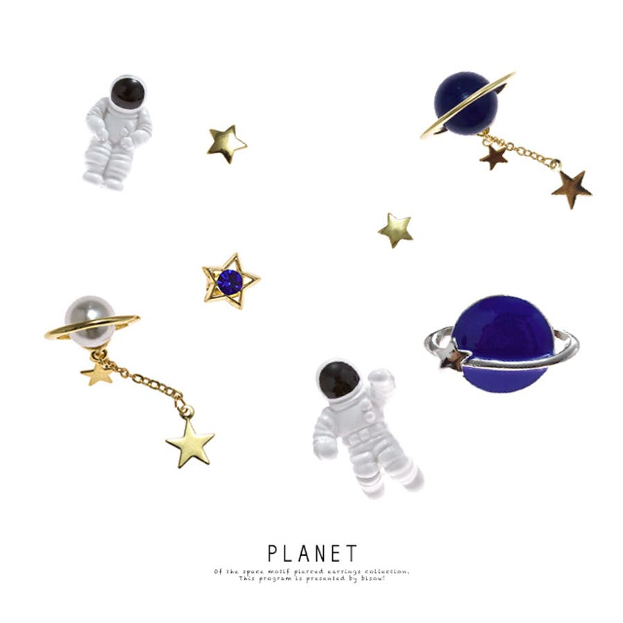 ピアス スタッドピアス 宇宙モチーフ 宇宙飛行士 土星 サターン スター 星 耳飾り アクセサリー