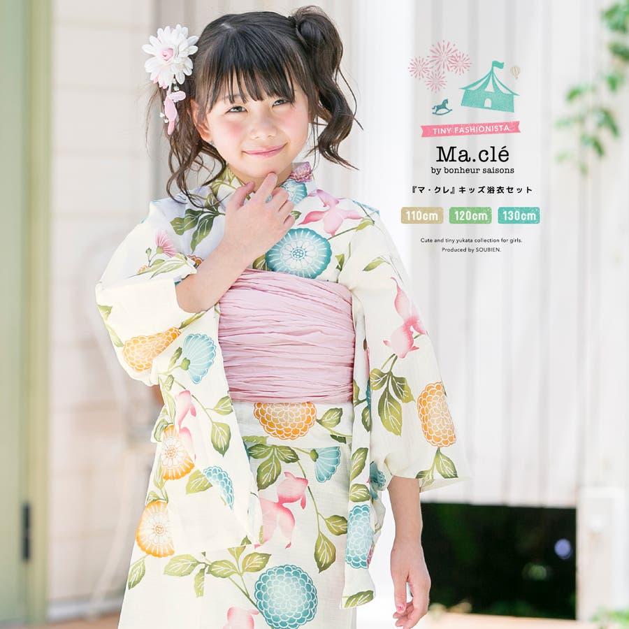 子供浴衣3点セット キッズ浴衣 創美苑オリジナル 1