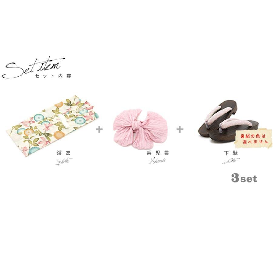 子供浴衣3点セット キッズ浴衣 創美苑オリジナル 2