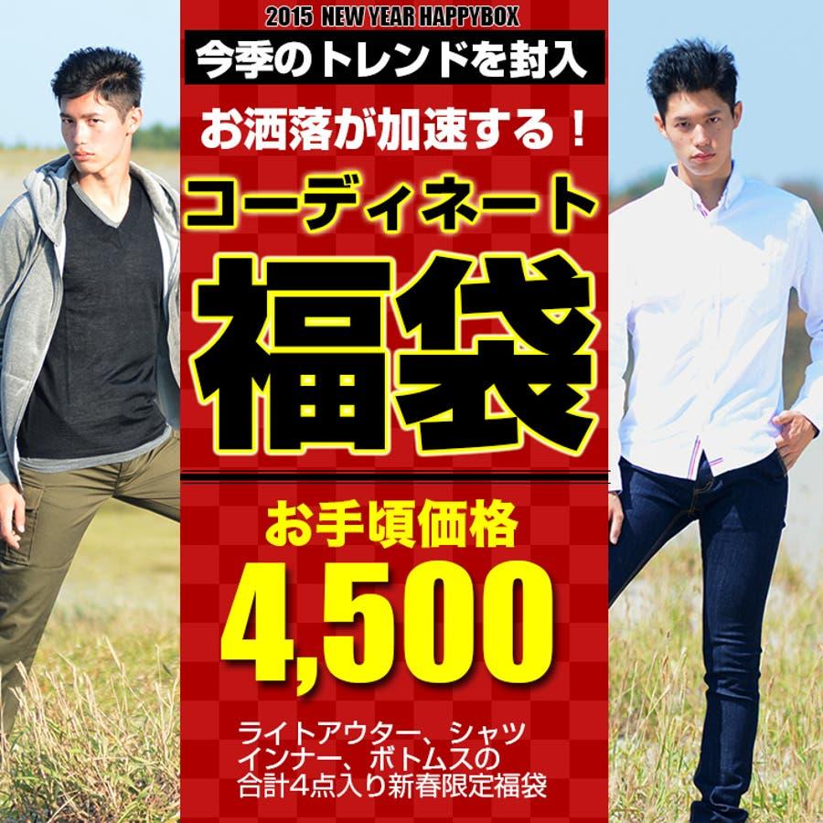 値段以上のものが届いて満足 福袋 メンズ 2015 モテコーデ 服袋 シャツ パーカー Tシャツ パンツ ボトムス コーディネート 切実