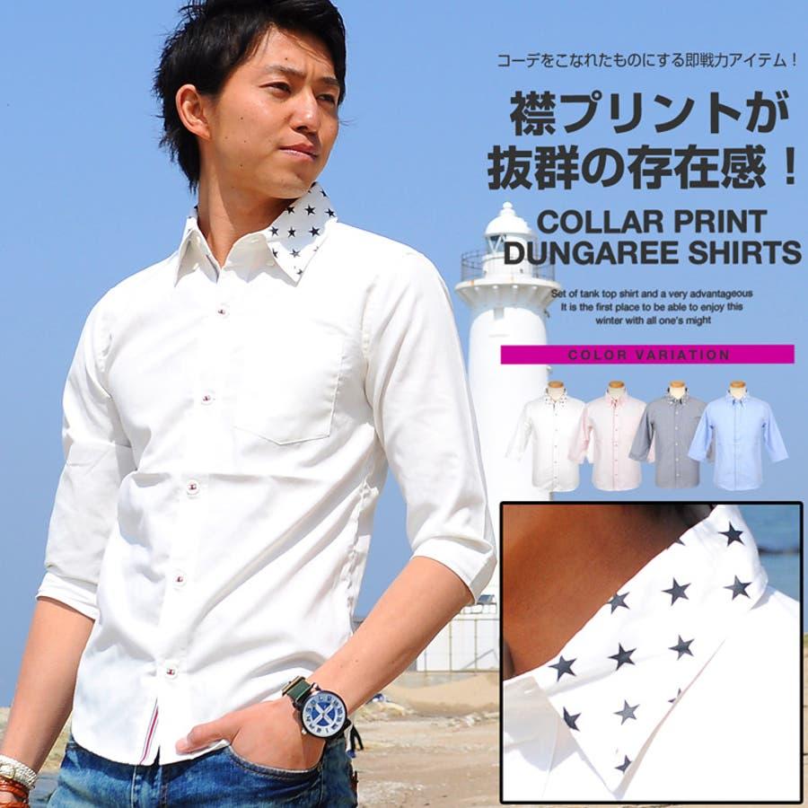 いつものサイズでピッタリです! メンズファッション通販シャツ メンズ プリント 襟プリント 星柄 シャツ Men's Yシャツ カジュアル ダンガリー きれいめ shirt 5分袖 7分袖半袖 カジュアル 春 営営
