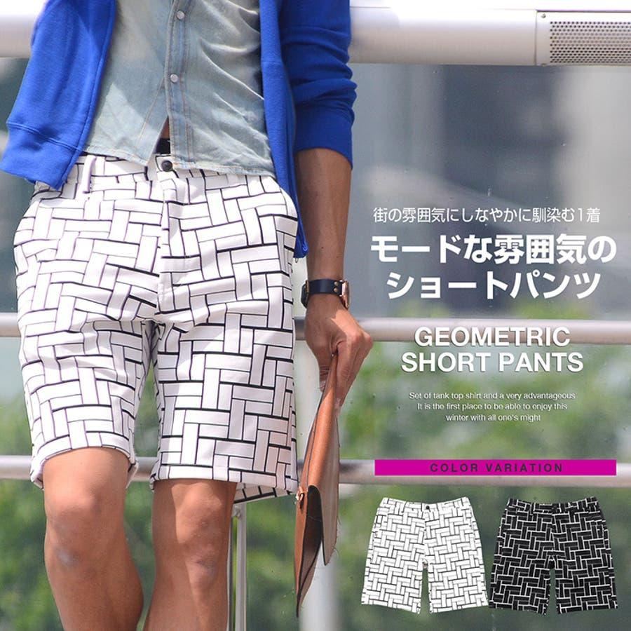 ヘビロテしています! メンズファッション通販ショートパンツ メンズ ショーツ ハーフパンツ ストリート モード 総柄 幾何学模様 ハーパン 短パン パイル 膝上 ひざ上リゾート海 マリン 春 爆音