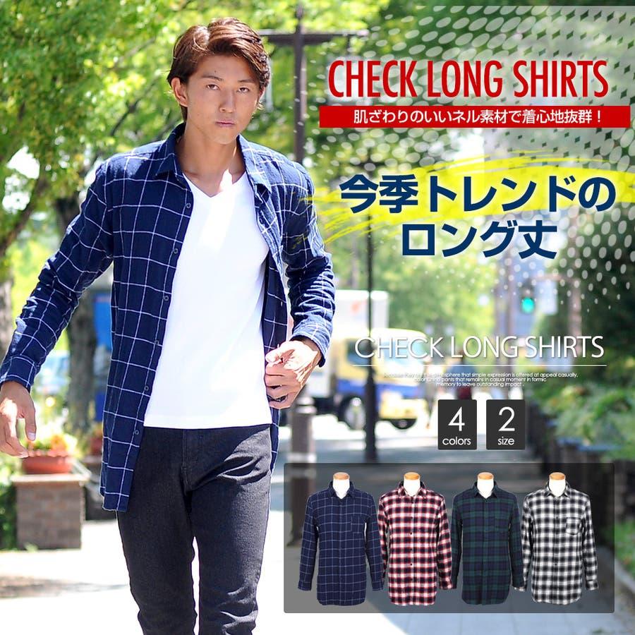 様々なコーデにマッチする シャツ メンズ コート ロングシャツ コート Men's Yシャツ カジュアル チェック チェックシャツ ロング ロング丈 きれいめ春 群雄