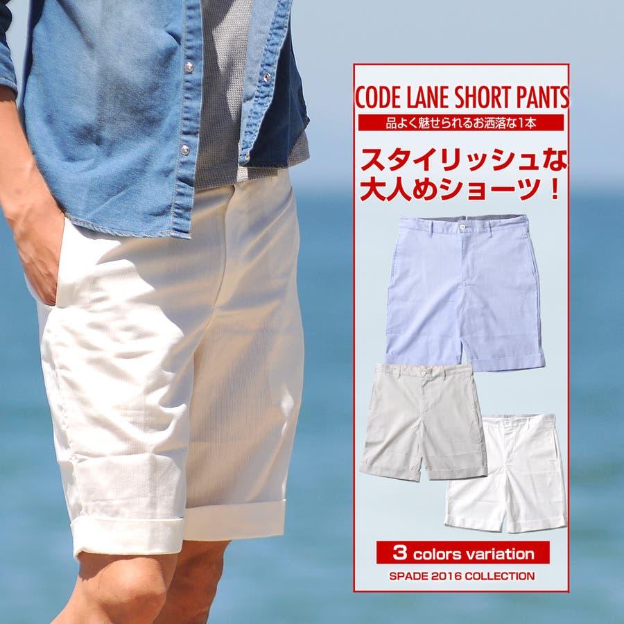 写真で見るのと同じです! メンズファッション通販ハーフパンツ メンズ ショートパンツ ショーツ ストライプ マリン リゾート きれいめ 膝上 ひざ上 無地 白 ブルー ベージュ短パン 半ズボン ハーパン パンツ 空位
