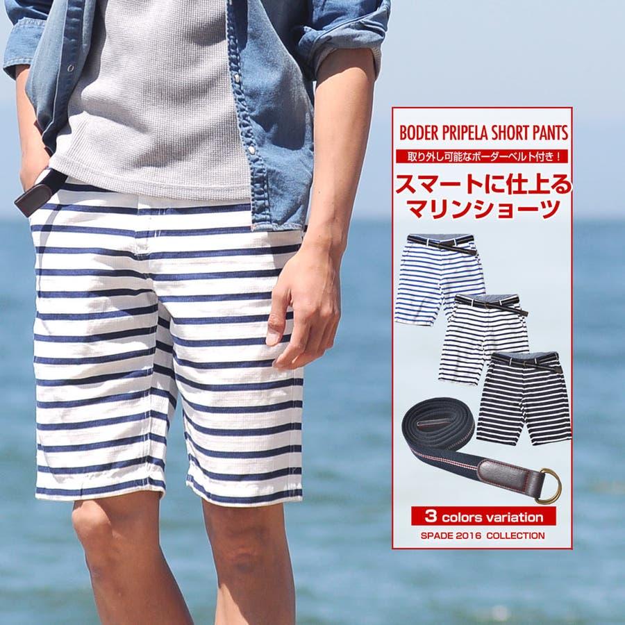 想像していた通りでとても良かった メンズファッション通販ハーフパンツ ショートパンツ メンズ ベルト付き マリン リングベルト ボーダー 短パン 綿100% コットン ショーツ ハーパン無地 サックス ブルー ピンク 白 ホワイト 白パン ネイビー 植木