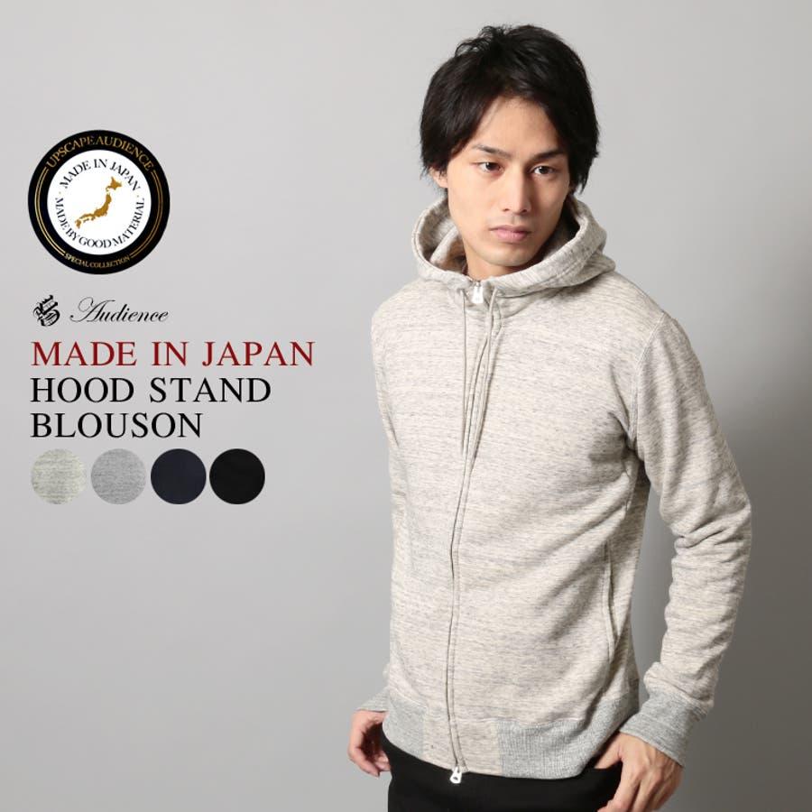 カジュアルな服装にマッチする メンズファッション通販 アイテム 日本製高密度フードスタンドブルゾン ブランド Upscape Audience アップスケープオーディエンス 経緯