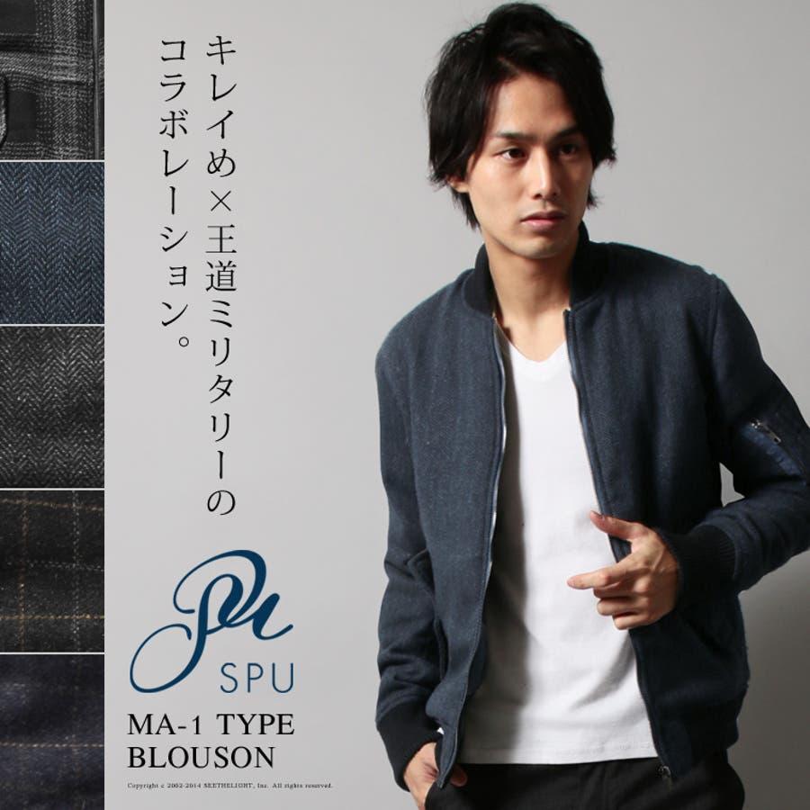 鉄板アイテム メンズファッション通販Revo. ウールミックス素材 MA-1タイプ 中綿入りブルゾン 爆麦