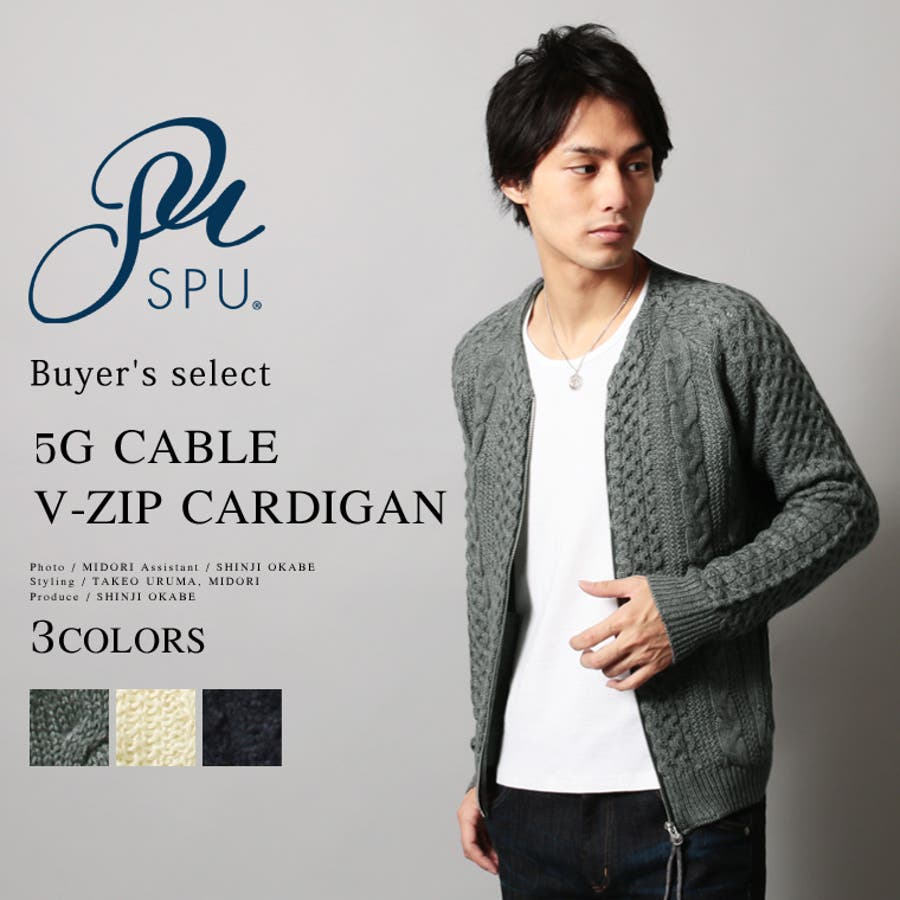 素材もしっかりしていたので満足 メンズファッション通販 アイテム 5GケーブルリンクスV-ZIPカーディガン ブランド Buyer's select バイヤーズセレクト 軍備