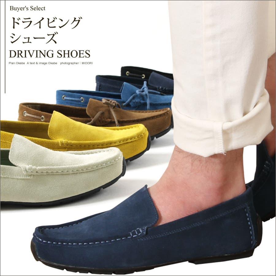 【ドライビングシューズ メンズ】本革 リアル スエード ラバーソール ドライビング シューズ ぺたんこ靴 メンズ 男性