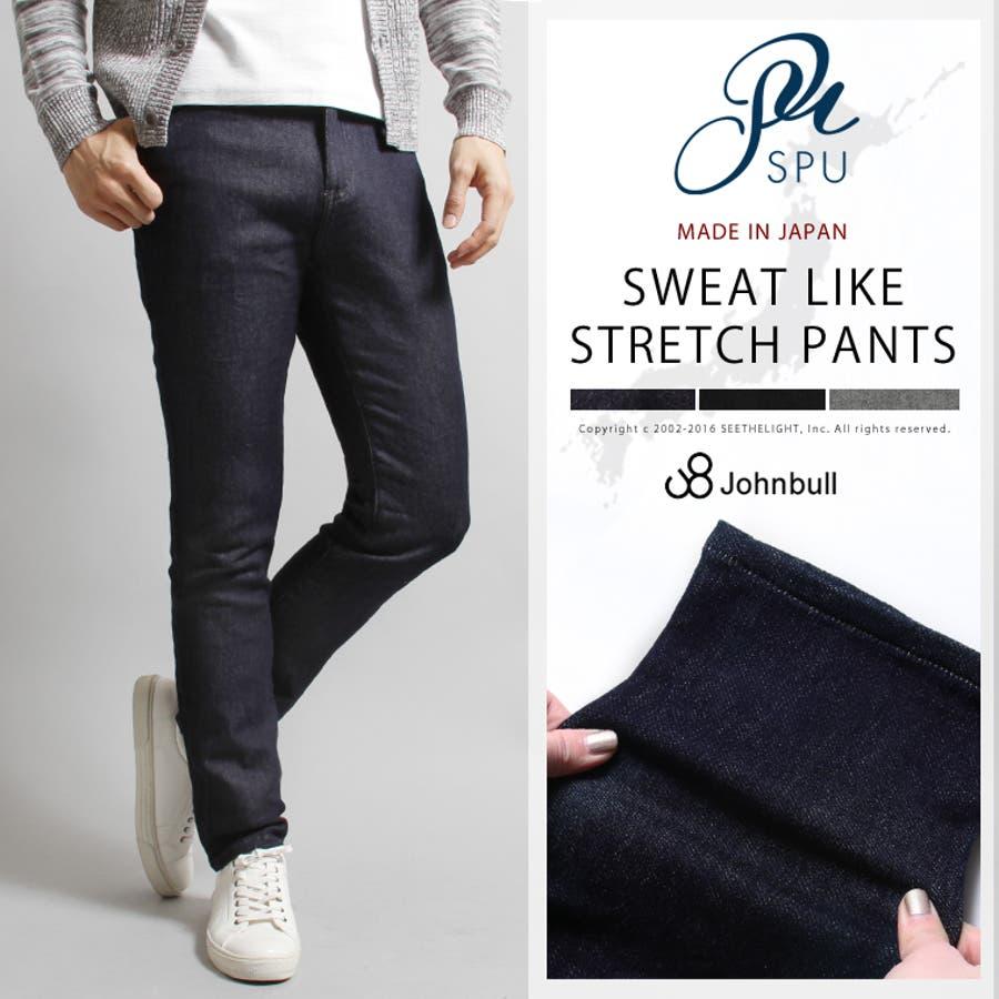 とても素敵でした! メンズファッション通販 アイテム 日本製スウェットライクストレッチパンツ ブランド Johnbull ジョンブル 11981 豪語