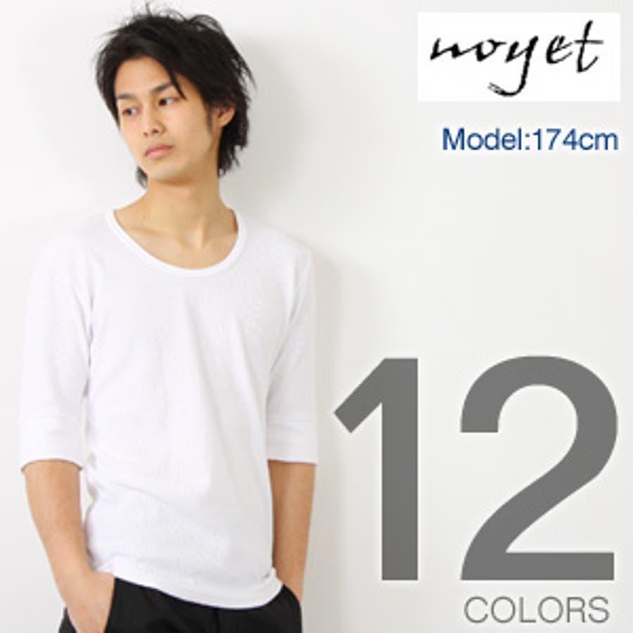 一着は押さえておきたい メンズファッション通販noyet ノエット サーマル素材5分袖Uネックカットソー 経過