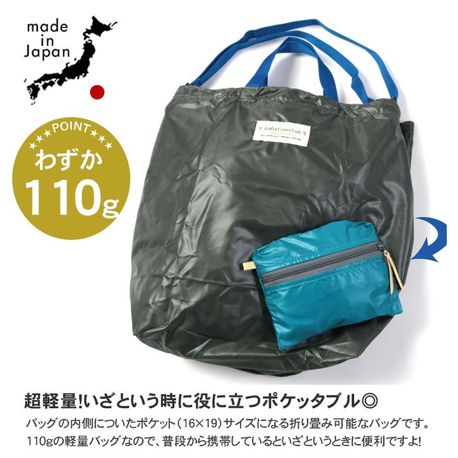 ポケッタブル トートバッグ 日本製 リップナイロン エコバッグ 折り畳み 旅行用バッグ Butler Verner Sails メンズレディース ユニセックス 4