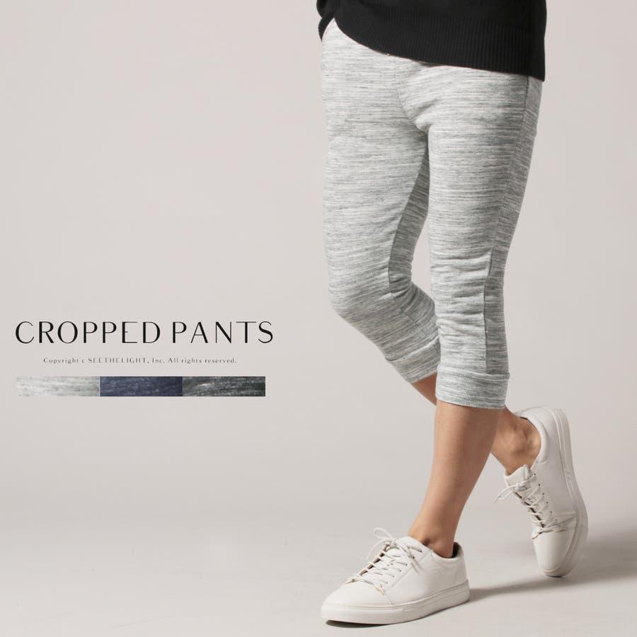 cc1bbd20c53995 クロップドパンツ メンズ ブランド 人気 新作 おしゃれ パンツ リラックス イージーパンツ トリッキー 杢 クロップド パンツNEVER