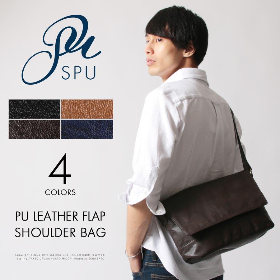 メンズ バッグ メンズファッション PUレザーフラップ ショルダーバッグ 合皮 Buyer's Select バイヤーズセレクト 1