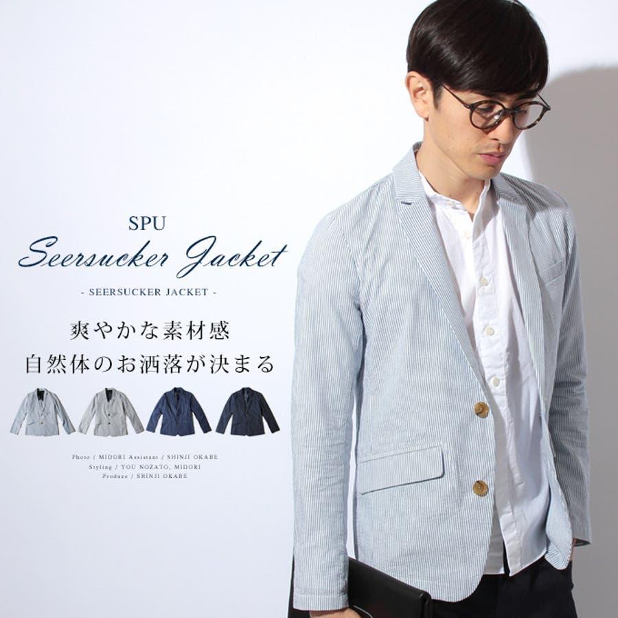 色々な見せ方ができる メンズファッション通販 アイテム シアサッカーストライプテーラードジャケット ブランド SPU スプ  夏 縛帯