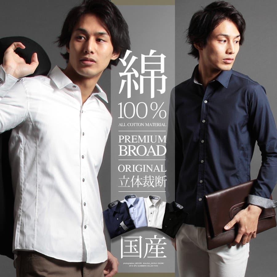 スタイルよく見えます! メンズファッション通販 アイテム 日本製 100双糸ブロード立体裁断 AMAZINGシルエット シャツ ブランド SPU スプ 偶発