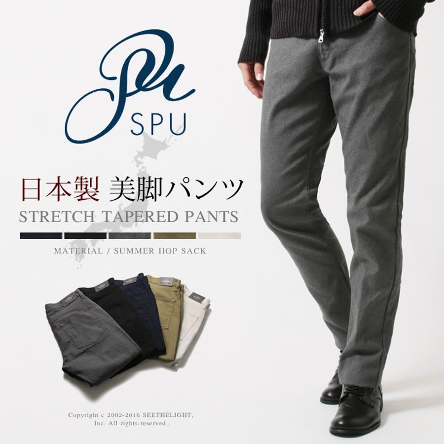 本当に使えるメンズアイテム メンズファッション通販 アイテム 日本製サマーホップサックストレッチスリムテーパードパンツ ブランド BIG SMITH×SPU ビックスミス×スプ 馬車