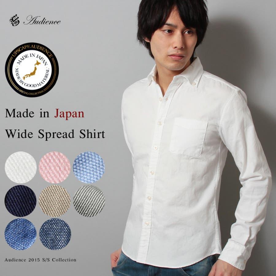 これでこのお値段はお得かなっ! メンズファッション通販 アイテム 日本製ワイドスプレッドボタンダウン長袖シャツ ブランド Upscape Audience アップスケープオーディエンス 夏 必然