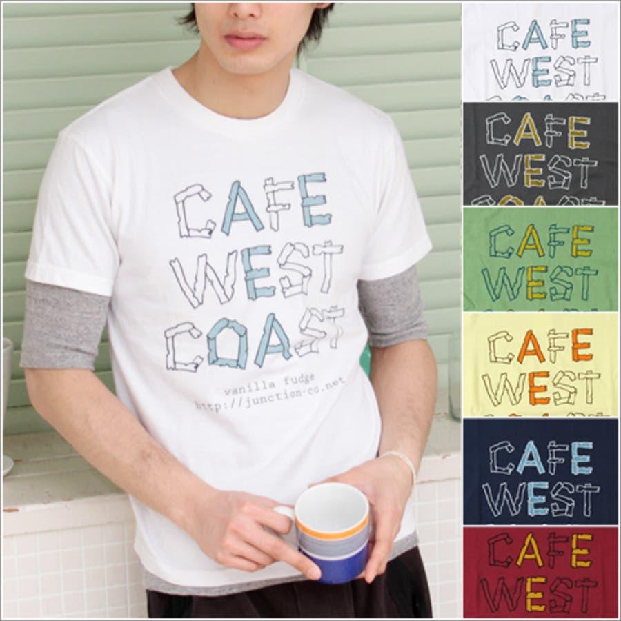 またリピ買いしたい メンズファッション通販プリントTシャツ ユニセックス 17 1天竺 プリント 半袖 Tシャツ 「CAFE WEST COAST」 ユース 男性 メンズvanillafudge ヴァニラファッジ 動機
