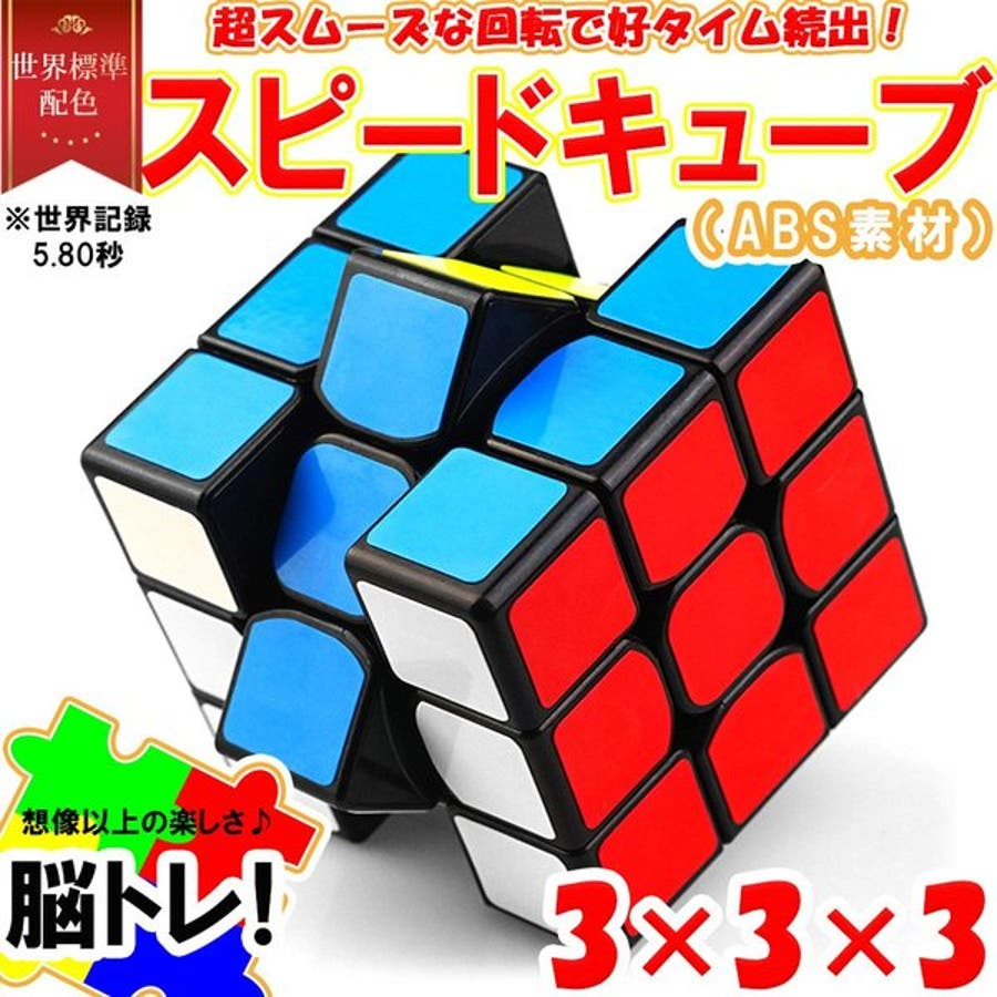 スピードキューブ 3×3 ルービックキューブ 立体パズル 競技 ゲーム パズル 脳トレ 1