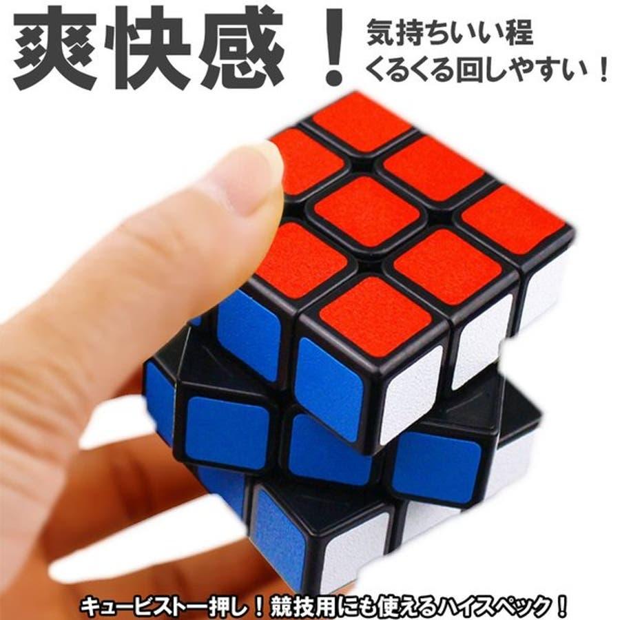 スピードキューブ 3×3 ルービックキューブ 立体パズル 競技 ゲーム パズル 脳トレ 3