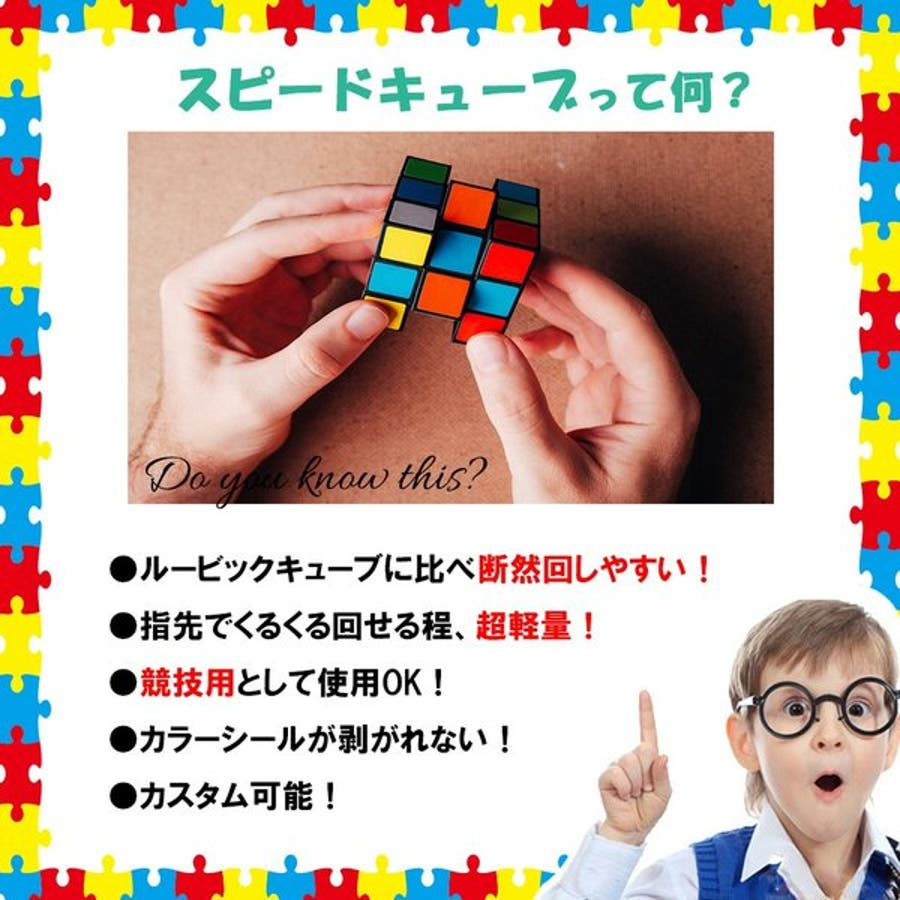 スピードキューブ 3×3 ルービックキューブ 立体パズル 競技 ゲーム パズル 脳トレ 2