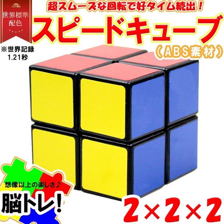 スピードキューブ 2×2ルービックキューブ 立体パズル 競技 ゲーム パズル 脳トレ 子供 知育 1