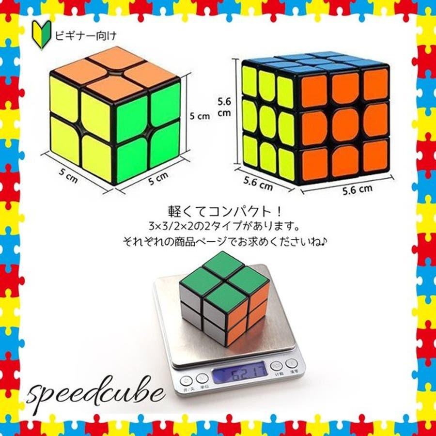 スピードキューブ 2×2ルービックキューブ 立体パズル 競技 ゲーム パズル 脳トレ 子供 知育 6