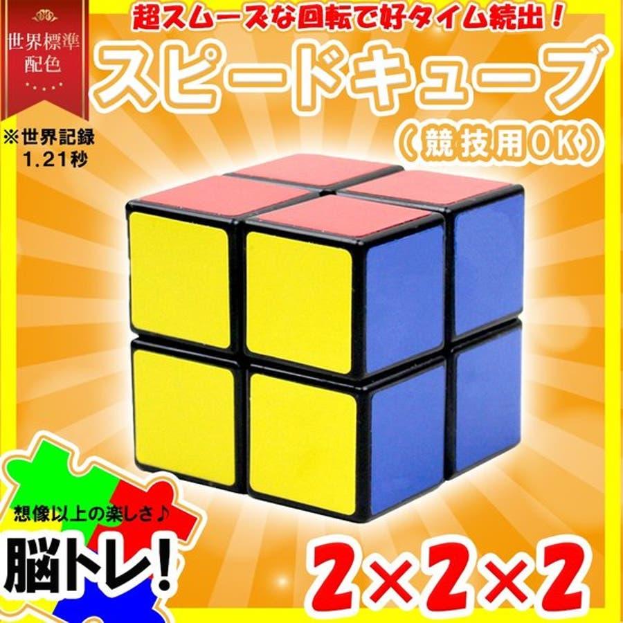 スピードキューブ 2×2ルービックキューブ 立体パズル 競技 ゲーム パズル 脳トレ 子供 知育 3